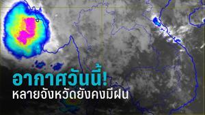 อากาศวันนี้! ภาคตะวันออก-ใต้ ฝนตกหนัก กทม. มีฝนร้อยละ 60