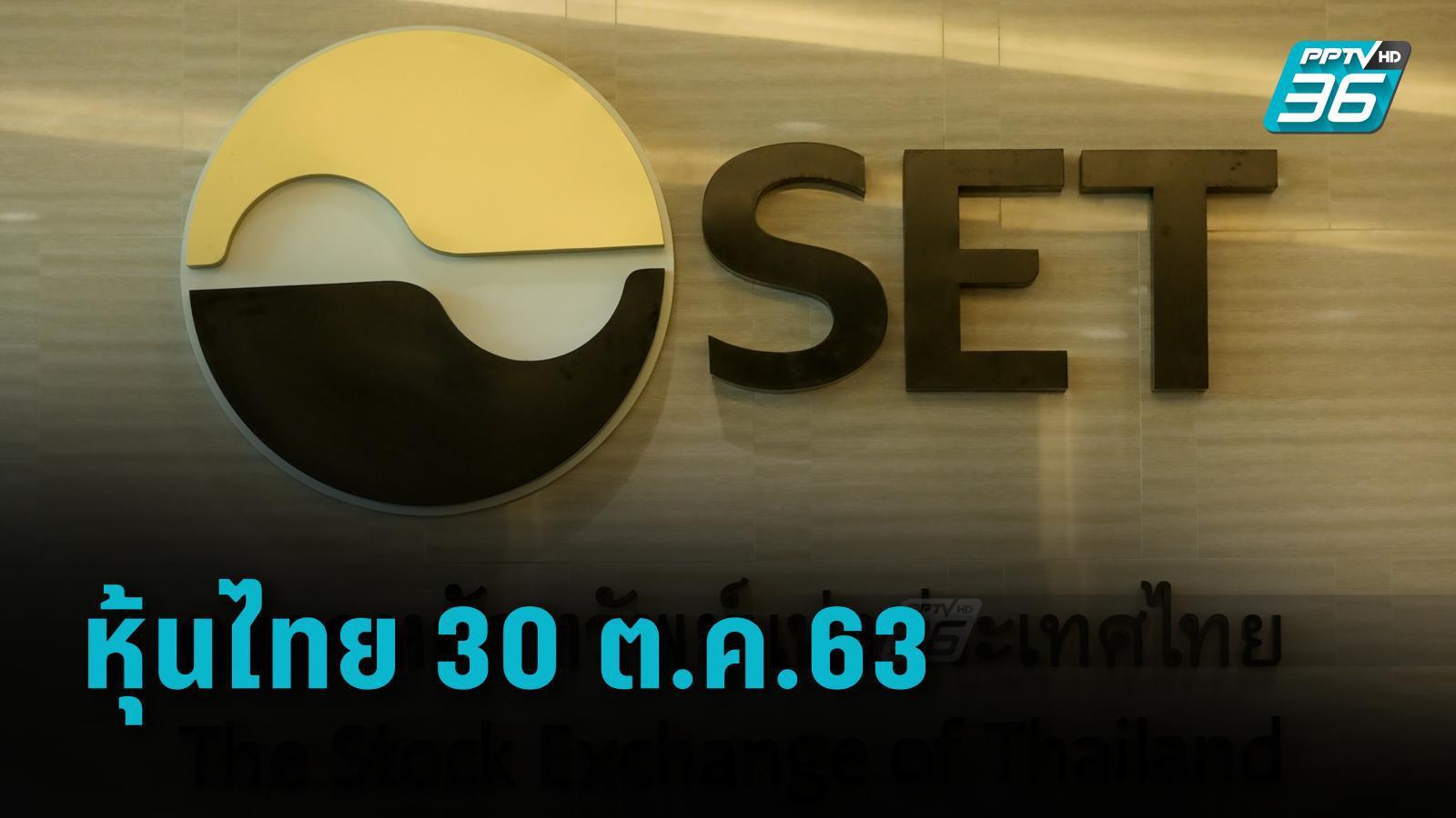 ดัชนีหุ้นไทย 30 ต.ค.63 ปิดการซื้อขายบ่าย 1,194.95 จุด ลดลง 6.69 จุด