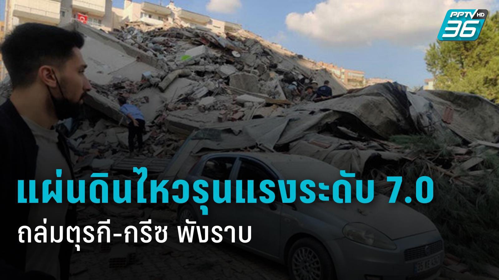 อัปเดตแผ่นดินไหวรุนแรงขนาด 7.0 ถล่ม ตุรกี-กรีซ ดับ 22 เจ็บ 800