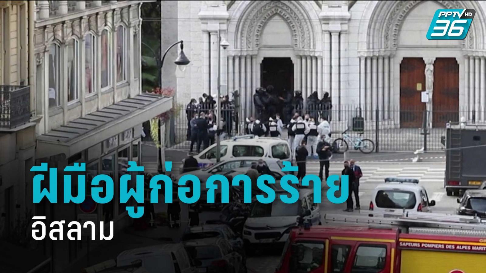 ฝรั่งเศส ลั่น เหตุสังหารที่นีซ ฝีมือผู้ก่อการร้ายอิสลาม