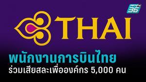 พนักงานการบินไทย เข้าโครงการร่วมใจเสียสละเพื่อองค์กรเกือบ 5,000 คน