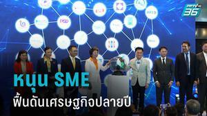 Smart SME Expo 2020 หนุน SME ฟื้นดันเศรษฐกิจปลายปี