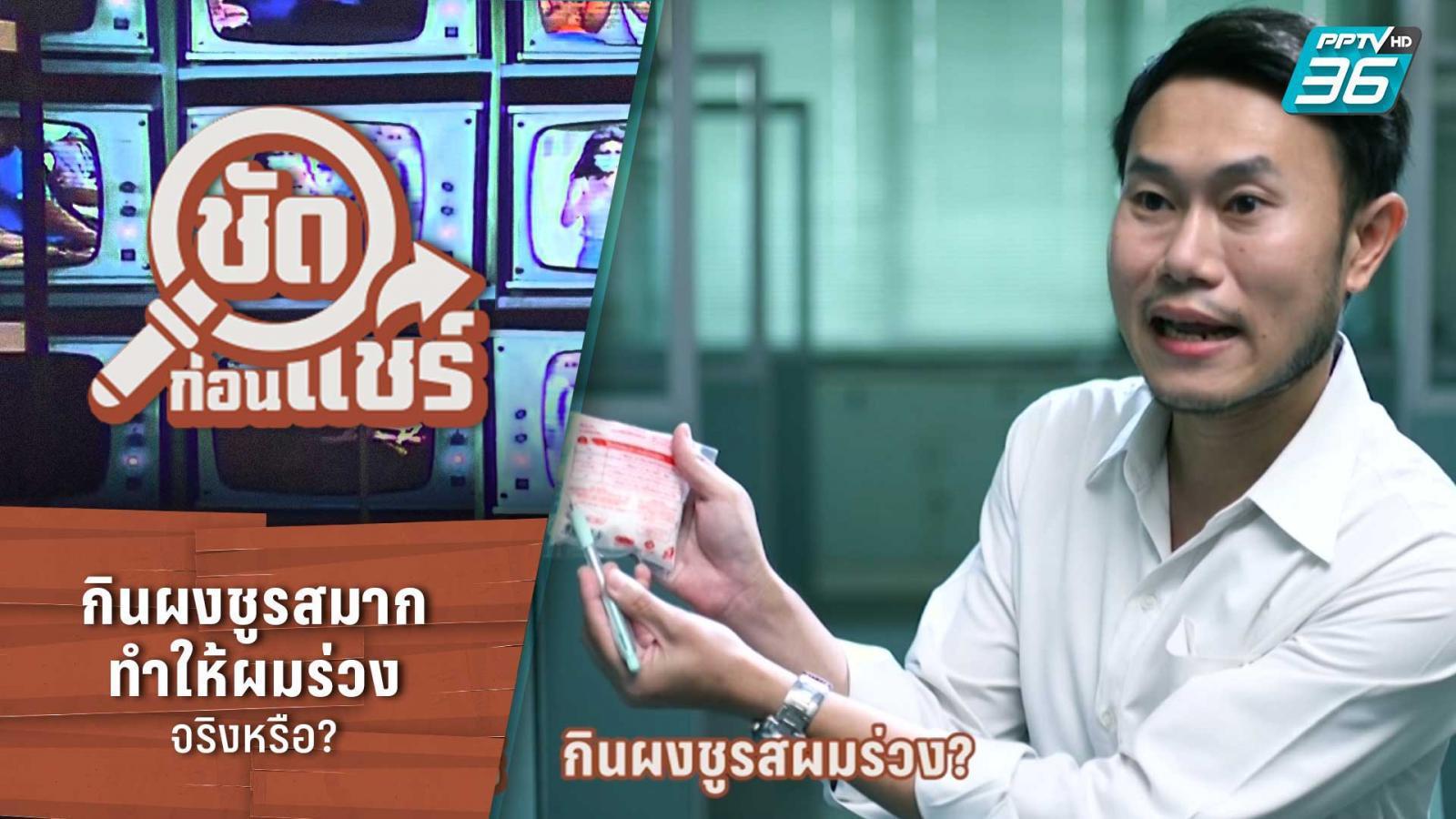 ชัดก่อนแชร์ | กินผงชูรสมากทำให้ผมร่วง จริงหรือ? | PPTV HD 36