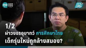 ผ่าวงจรอุบาทว์ การศึกษาไทย เด็กรุ่นใหม่ถูกล้างสมอง? ตอนที่ 1