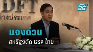 กรมการค้าต่างประเทศ แจงด่วน สหรัฐฯ ตัดสิทธิ GSP สินค้าไทย เร่งประสานหาทางออกร่วมกัน