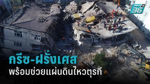 กรีซ-ฝรั่งเศส ยันพร้อมช่วยเหลือเหตุแผ่นดินไหวตุรกี