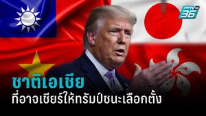 """เลือกตั้งสหรัฐ 2020 : รวมชาติเอเชียที่อาจต้องการให้ """"ทรัมป์"""" คว้าชัย"""