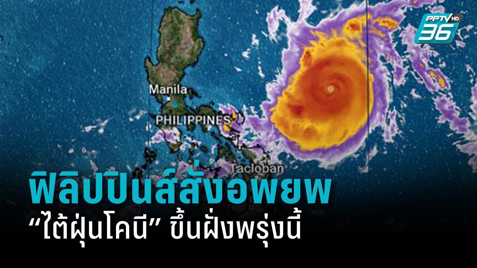 """ฟิลิปปินส์เร่งอพยพประชาชน หนี """"ไต้ฝุ่นโคนี"""" ขึ้นฝั่งพรุ่งนี้!"""