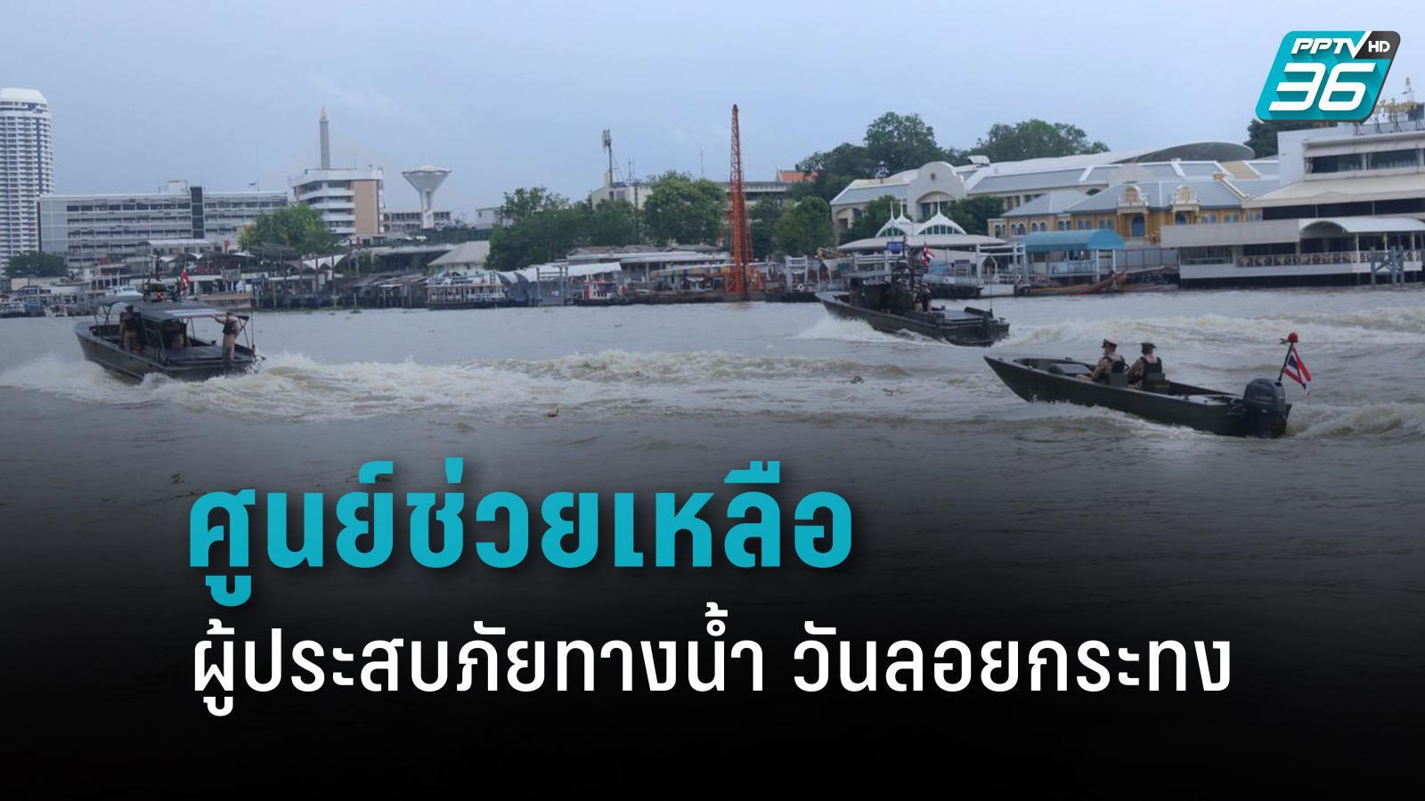 กองทัพเรือ จัดตั้งศูนย์ช่วยเหลือผู้ประสบภัยทางน้ำ วันลอยกระทง