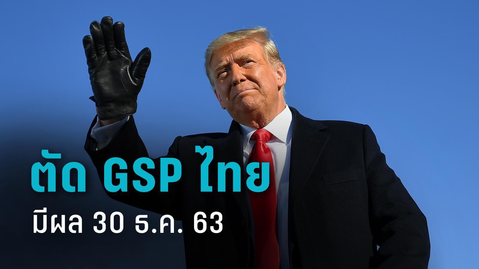 """""""ทรัมป์"""" สั่งระงับ สิทธิปลอดภาษีไทย มูลค่า 2.5 หมื่นล้านบาท"""