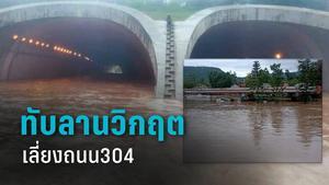ด่วน! ทับลานวิกฤต น้ำป่าหลากท่วมอุโมงค์ ปิดถนน304 รถนับสิบคันจม เร่งช่วยคนติด