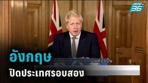 อังกฤษปิดประเทศรอบสอง โควิด-19 ระบาดขั้นวิกฤต