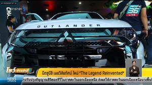 """มิตซูบิชิ มอเตอร์ส ประเทศไทย จัดงานแถลงข่าววิสัยทัศน์ใหม่ """"The Legend Reinvented"""""""
