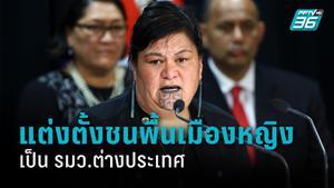 ครั้งแรก! นิวซีแลนด์แต่งตั้งชนพื้นเมืองหญิงเป็นรัฐมนตรีต่างประเทศ