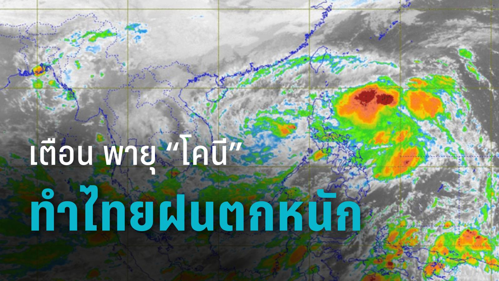 """อุตุฯเตือน พายุ """"โคนี"""" ทำไทยฝนตกหนัก 5-7 พ.ย."""