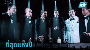 ที่สุดแห่งปี The Gentlemen Live  สร้างประวัติศาสตร์ทางดนตรี สลับวง สับเปลี่ยนนักร้อง