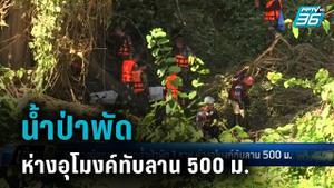 พบแล้วผู้สูญหาย 1 ราย ถูกน้ำป่าพัด ห่างอุโมงค์ทับลาน 500 ม. ยังไม่พบอีก 2