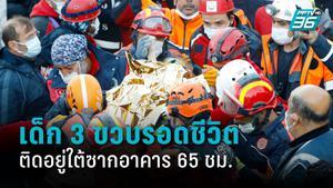 เด็ก 3 ขวบรอดชีวิต หลังติดในซากตึกจากเหตุแผ่นดินไหวตุรกีนาน 65 ชม.