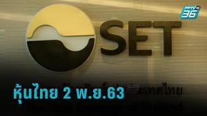 ดัชนีหุ้นไทย 2 พ.ย.63 ปิดการซื้อขายบวก 7.21 จุด ยืนเหนือระดับ 1,200 จุด
