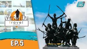 เที่ยวเป็น Travel Intrend EP.5 | ตอน สิงห์บุรี  | 2 พ.ย.63