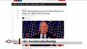 """""""เงิน"""" อำนาจในการเลือกตั้งสหรัฐฯ"""