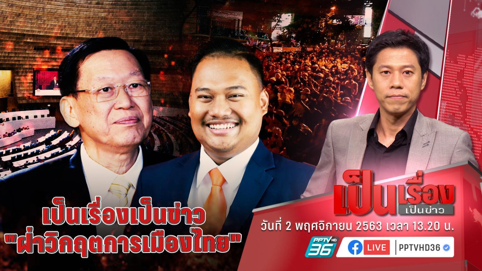 ฝ่าวิกฤตการเมืองไทย