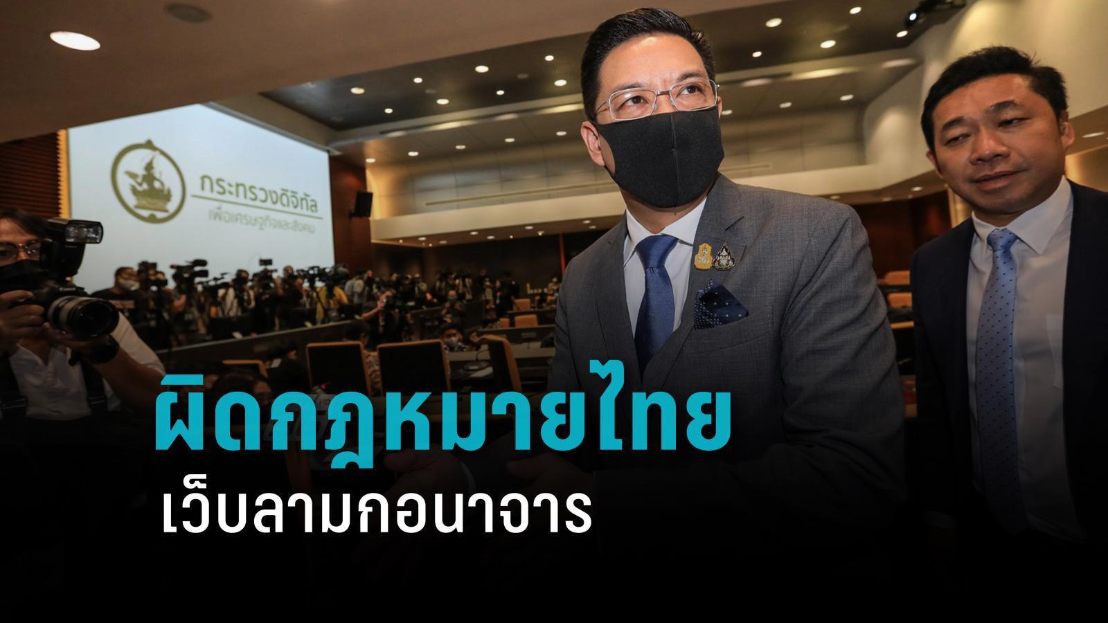 """""""พุทธิพงษ์"""" แจง ปิดเว็บโป๊ชื่อดัง เหตุ ผิดกฎหมายไทย"""