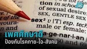 เพศศึกษาที่ดี ช่วยป้องกันโรคทางกาย โรคทางใจ และโรคทางสังคม