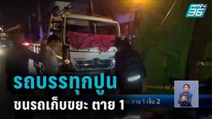รถบรรทุกปูนชนอัดท้ายรถเก็บขยะ ตาย 1 เจ็บ 2 ราย
