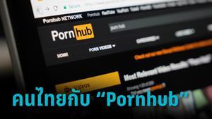 คนไทยกับ Pornhub