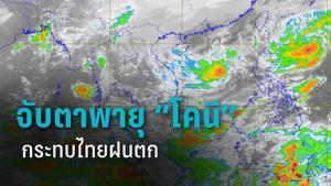 """จับตา!! พายุโซนร้อน """"โคนี"""" อุตุฯเตือนภัยฉบับที่ 3"""