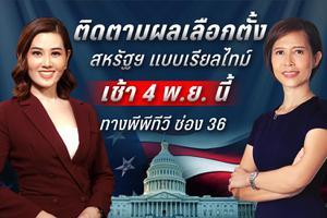 """""""พีพีทีวี"""" ส่งทัพหน้า """"กรุณา-ชื่นจิต"""" รายงานสด! โค้งสุดท้ายเลือกตั้งสหรัฐฯ จับตา! จุดเปลี่ยน เศรษฐกิจ การค้า ลงทุนของโลก และประเทศไทย"""