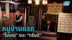 """หมู่บ้านแรกในสหรัฐฯ นับคะแนนแล้ว """"ไบเดน"""" ชนะ """"ทรัมป์"""""""