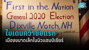 ดิกซ์วิลล์ น็อตช์ ในนิวแฮมป์เชียร์นับคะแนนเลือกตั้งสหรัฐเสร็จแล้ว