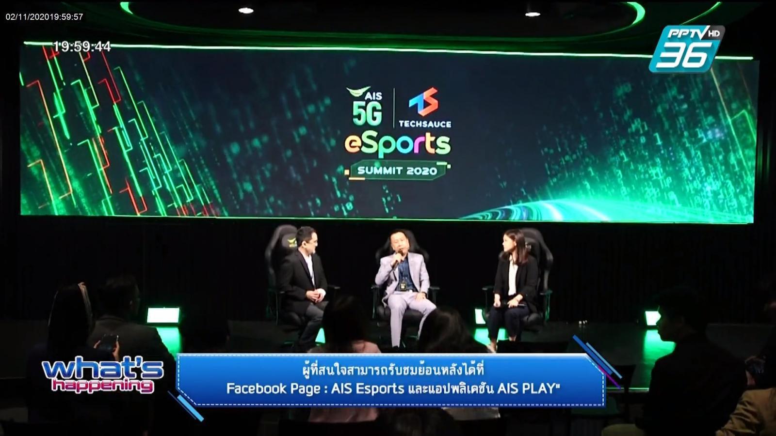 เอไอเอส จัดใหญ่ AIS x Techsauce Esports Summit 2020