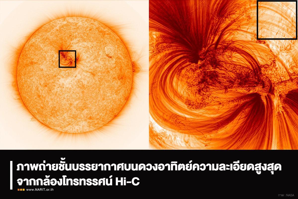 ภาพชั้นบรรยากาศดวงอาทิตย์ความละเอียดสูงสุดเท่าที่เคยมี