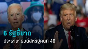6 รัฐชี้ขาดตัดสินชัยชนะประธานาธิบดีสหรัฐ