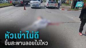 หญิงวัย 62 เดินข้ามถนน ถูกแท็กชนดับ เหตุหัวเข่าไม่ดี ขึ้นสะพานลอยไม่ไหว