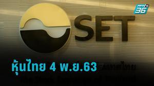 หุ้นไทย (4 ก.ย.63) เปิดการซื้อขายที่ 1,225.45 จุด เพิ่มขึ้น 4.12 จุด
