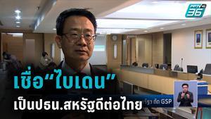 """นักวิชาการ-เอกชน เชื่อ """"ไบเดน"""" เป็นปธน.สหรัฐ """"ผลดีกับไทย"""""""