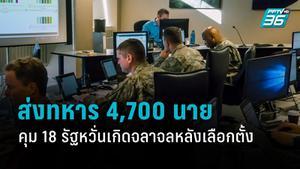 สหรัฐส่งทหารเกือบ 5,000 นาย คุม 18 รัฐหวั่นเกิดจลาจลหลังเลือกตั้ง
