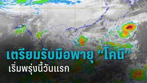 """ฉบับที่ 5 !! อุตุฯประกาศเตรียมรับมือ พายุโซนร้อน """"โคนี"""" เริ่มพรุ่งนี้"""