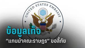สถานทูตสหรัฐฯ โต้ข้อมูลเท็จ แกนนำคณะราษฎร ขอลี้ภัยทางการเมือง
