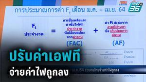 กกพ.หั่นค่าเอฟทีงวดม.ค.-เม.ย.64 ช่วยคนไทย จ่ายค่าไฟถูกลง