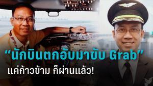 """""""กัปตันการบินไทย"""" เล่าจุดเปลี่ยนไปขับแกร็บ กล้าหาญ ข้าม คอมฟอร์ต โซน เมินคำ """"ตกอับ และ ความอาย"""""""
