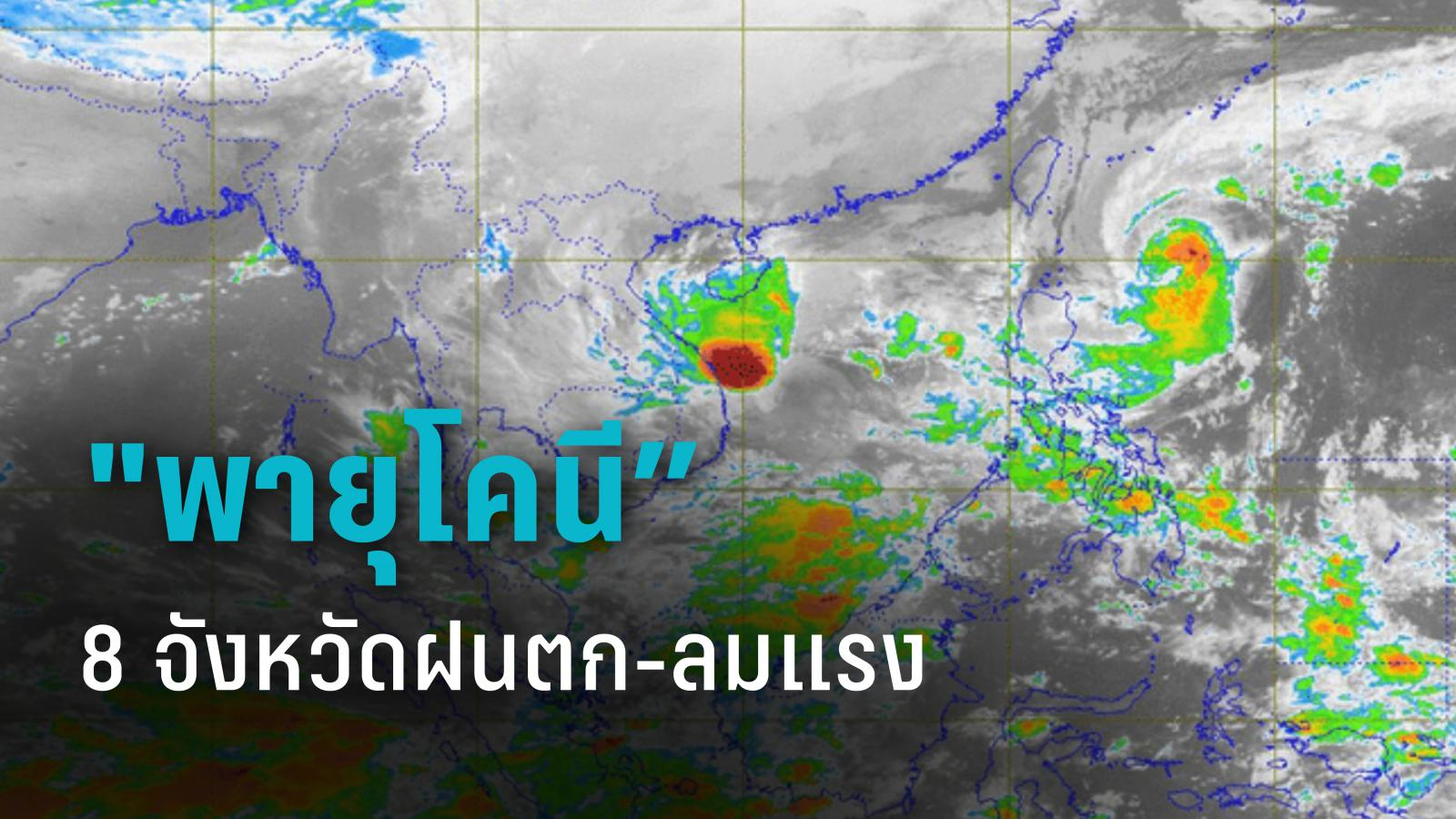"""อุตุฯ เตือน """"พายุโคนี"""" จ่อเข้าเวียดนามกระทบ 8 จังหวัดฝนตก-ลมแรง"""