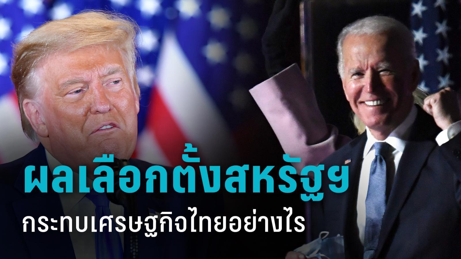 ผลเลือกตั้งสหรัฐฯ กระทบเศรษฐกิจไทยอย่างไร