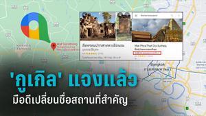 ใส่คำประหลาดใน Google Maps เปลี่ยนชื่อ 'วัดดัง โบราณสถาน' ด้าน 'กูเกิล' ยันการจัดการมือมืด