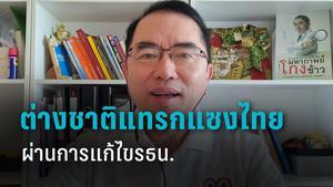 """""""หมอวรงค์""""ชี้ต่างชาติแทรกแซงไทยผ่านการแก้ไขรัฐธรรมนูญ"""