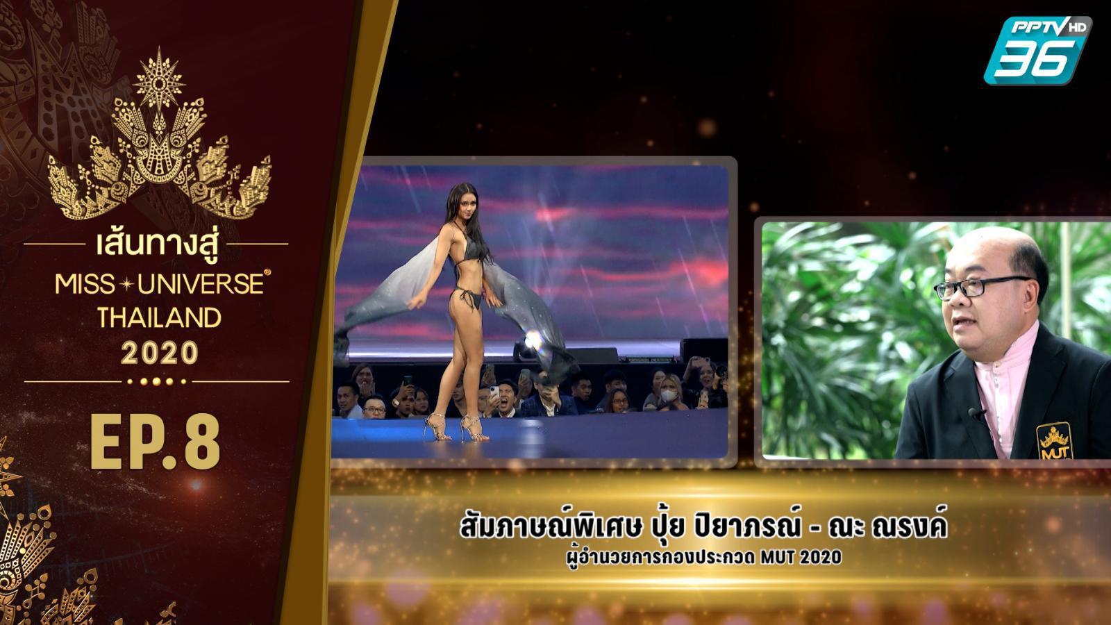 เส้นทางสู่ MISS UNIVERSE THAILAND 2020 EP.8